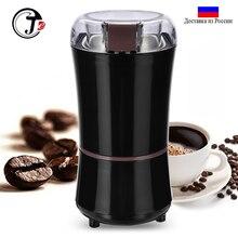 주방 전기 커피 그라인더 400W 미니 소금 후추 그라인더 강력한 향신료 견과류 씨앗 커피 콩 그라인더 기계 전자