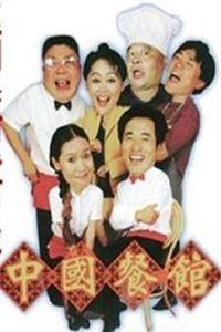 中国餐馆[第03集]