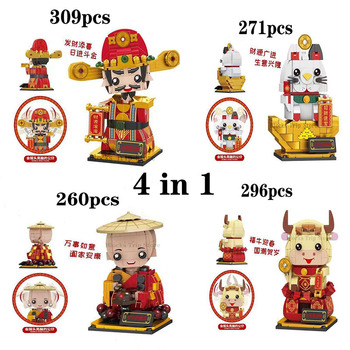 2021 New God of Wealth Shaking Head Doll National Tide Series Children Assembled Building Block Toy Creative Model Gift image