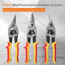Ножницы oudisi для резки листового металла ножницы ПВХ труб