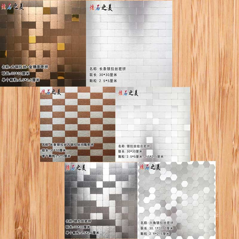 Manufacturers Wholesale Close Fight Metal Aluminum Plate Mosaic Wall Living Room Shopping Mall Kitchen Background 300X300