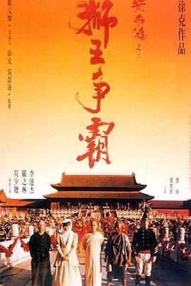 黄飞鸿之三:狮王争霸 电影