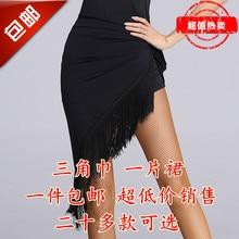Рекламная новая кисточка треугольное Полотенце одна юбка для взрослых латинский танцевальный костюм женская хип полотенце практическая юбка