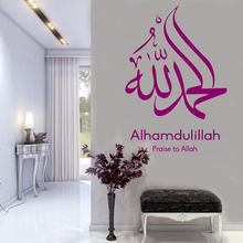 Alhamdulillah Praise To Allah Islamic Art Vinyl Sticker  Calligraphy Wall Decal DIY Murals Home Decoration free shipping