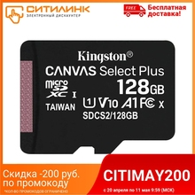 Карта памяти microSDXC UHS-I U1 KINGSTON Canvas Select Plus 128 ГБ, 100 МБ/с, Class 10, SDCS2/128GBSP, 1 шт.
