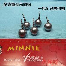 Пуля блесток рыболовные группы перевернутый свинец без свинца приманка Dezhou City 50 юаней свинец упаковка из 5 приманки