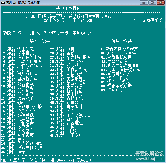 小米MIUI&华为EMUI免root一键卸载删除系统自带内置应用工具手机精简系统
