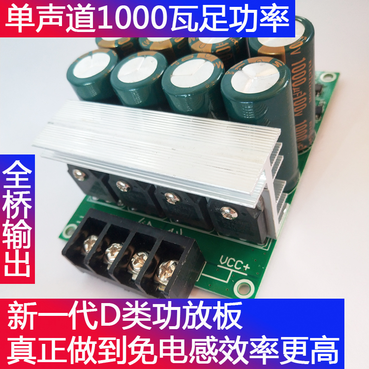 Super Power Amplifier Board 1000 Watts Class D Amplifier Board Fever Amplifier Board Field Effect Tube Amplifier Board