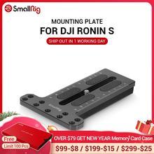 Монтажная пластина для камеры SmallRig BMPCC 4k для DJI Ronin S Gimbal для Sony/Canon/Nikon Camera 2308