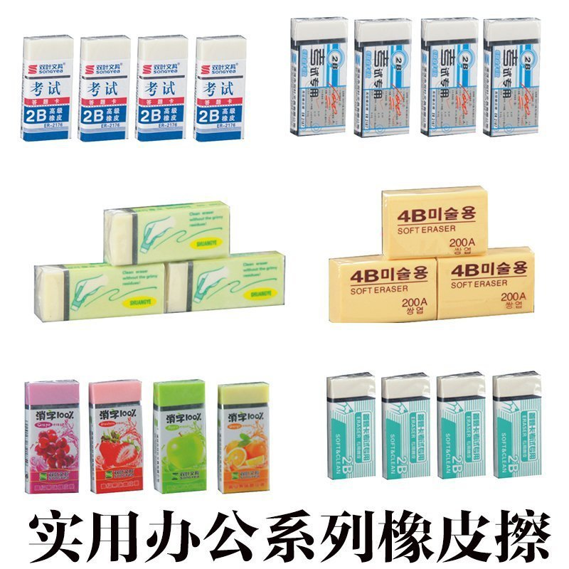 Clearance Office Stationery High Quality Rubber Eraser Office Rubber Eraser Students Exam Rubber Eraser
