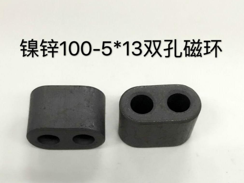 Nickel Zinc Double Hole Magnetic Core (NXO100) 5 * 13 Communication Antenna Short Wave Signal Output Launch