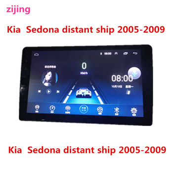 Kia Sedona distant 2005-2009 car multimedia stereo video player Radio Android 9.0 smart DVD host GPS large-screen navigation image