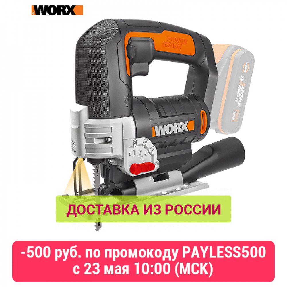 Electric Saw WORX WX543.9 Power Tools Jigsaw Sable Rechargeable Jigsaws