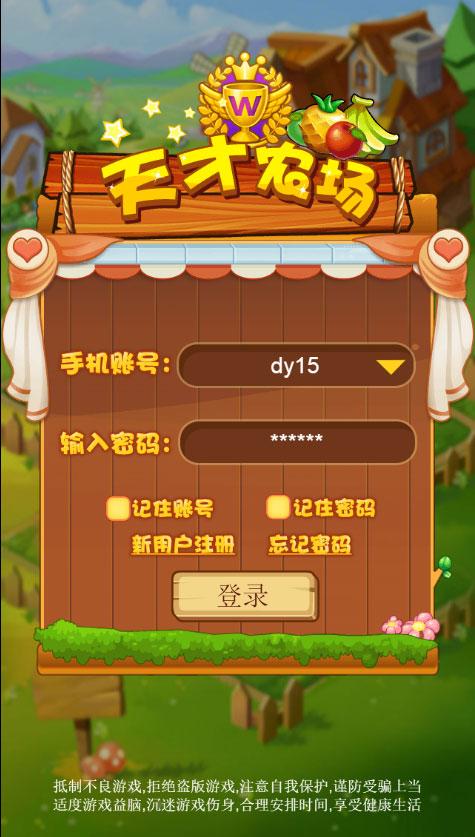 一元源码:PHP天才农场养殖游戏源码