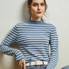 Женский полосатый кашемировый свитер вязаный пуловер с высоким