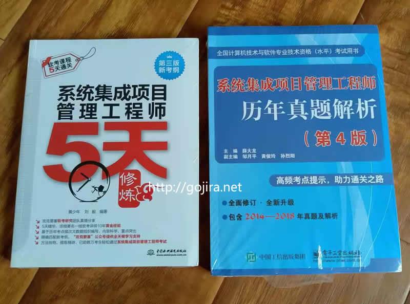 系统集成项目管理工程师考试书籍