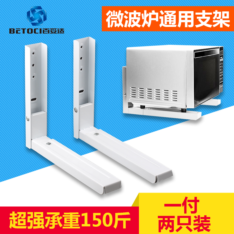 Kitchen Household Microwave Oven Bracket Wall Hanging Bracket Telescopic Bracket Receiving Shelf Wall Folding Oven Rack