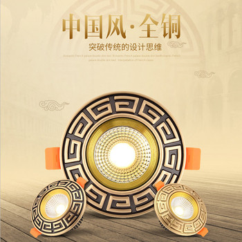 Chinese Copper Lamp DownlightledSpotlights3W5WColorcobCeiling Style Living Room Aisle Embedded Lamps