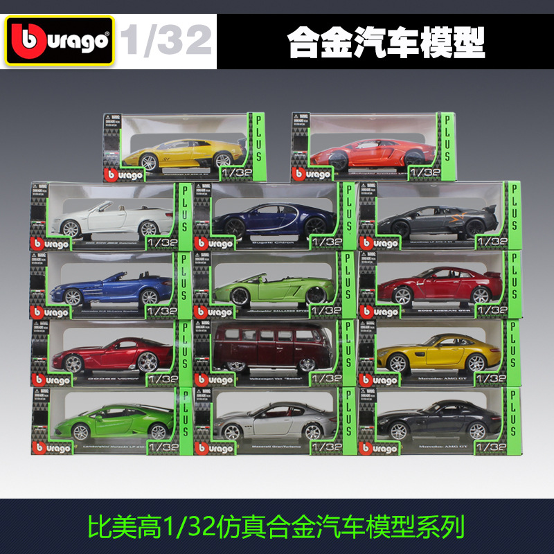 Bburago 1:32 Simulation Alloy Car Model Plexiglass Dustproof Display Base Packaging Series Collect Gifts Toy