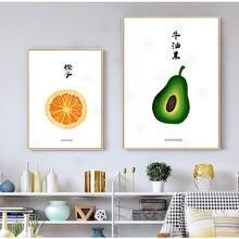 Постер в скандинавском стиле плакаты с принтом фруктов авокадо