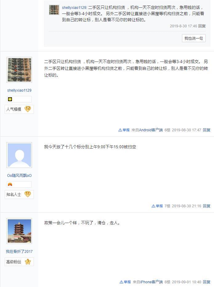 网传陆金所网贷二手标小散户已经无法购买图片 No.4