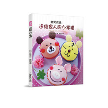 Smile baking: a little happiness for family  different kinds of Cake Baking books