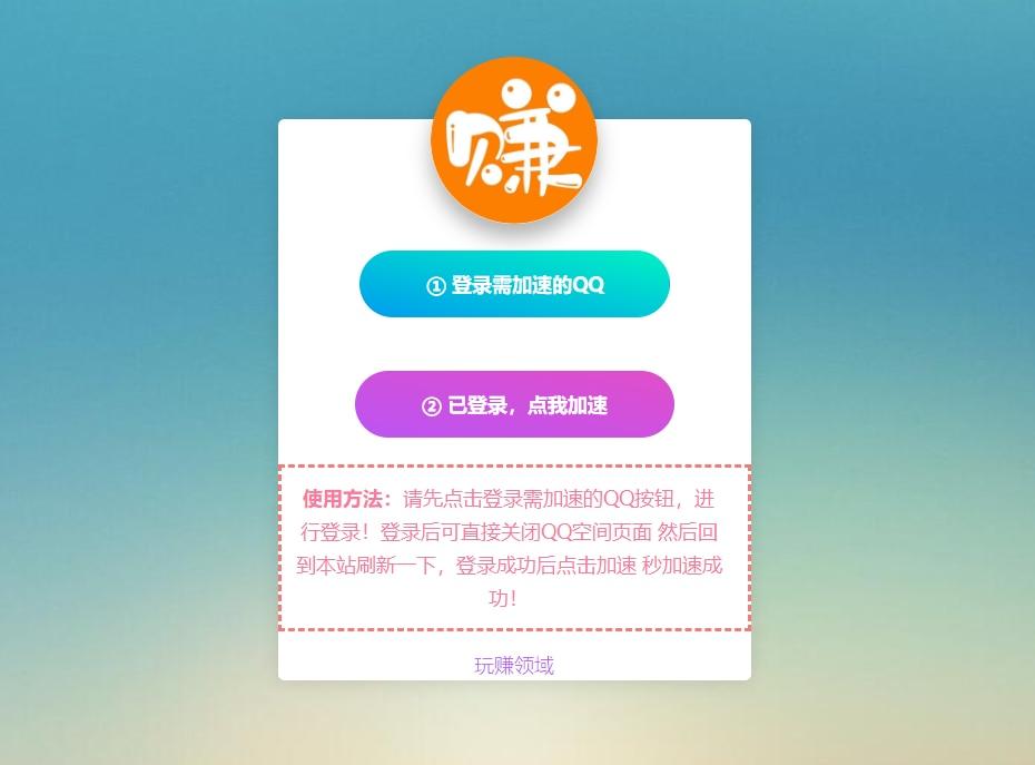 QQ成长值加速点亮网站源码