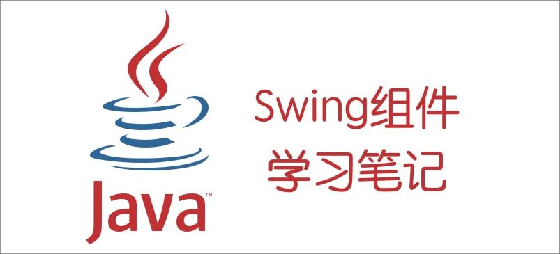 Java Swing组件学习笔记