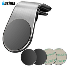 Gusima Car Phone Holder For In Mobile Support Magnetic Mount Stand Tablets And Smartphones Suporte Telefone