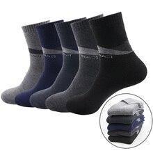 Мужские хлопковые носки толстые теплые деловые повседневные носки мужские зимние черные носки высокого качества плотные носки из хлопка для мужчин