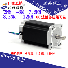 цена на 86BYG Stepper Motor 12NM Shaft Diameter 14 Key 5 Two-Phase Stepper Motor 86HBP150AL4 times chanun
