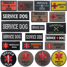 3D Embroidered Patches SERVICE DOG Medic Tactical Military Patch Paramedic Medical Embroidery Dog Badges For Harness Vest