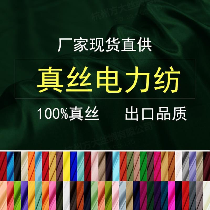 Silk Fabrics For Dresses Blouse Scarves Clothing Meter 100% Pure Silk Habotai Plain Color High-end Free Ship Fashiondavid