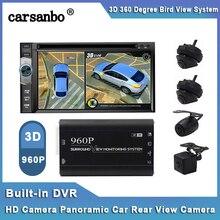 4 كاميرا بانورامية 360 درجة الطيور عرض نظام جهاز تسجيل فيديو رقمي للسيارات كاميرا الرؤية الخلفية تسجيل وقوف السيارات العالمي نظام الكاميرا الرؤية الجانبية