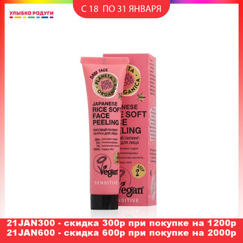 Facial Scrubs & Polishes Planeta Organica 3118709 Улыбка радуги ulybka radugi r-ulybka s