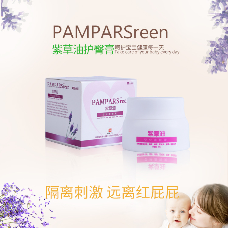 Infant Skin Care Products 30g Lithospermum Oil Diaper Ointment Newborns Moisturizing Skin Cream Baby Red Ass