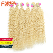 ファッションアイドルアフロ変態カーリーヘア織りバンドル 613 ブロンドカラー人工毛エクステンション自然色 6 pc 20 22 24 インチの髪