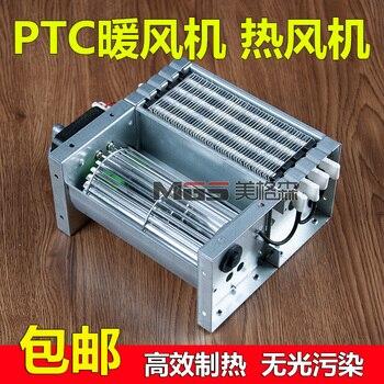 Freeshipping Constant Temperature PTC Heater Heater Heater Module Heater Home Heater Heater Bedroom Bathroom