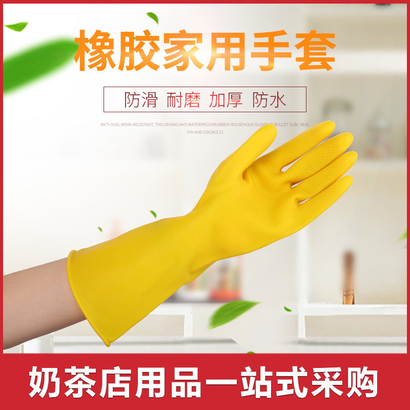 Thick Tendon Latex Leather Gloves Wash Dishes Labor Safety Rubber Wear-Resistant Work Waterproof Anti-slip Industrial Durable Gl
