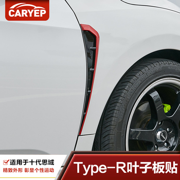 CEYUSOT FOR 2PCS Car Decoration Refit NEW Honda Civic TYPE SKYLE Automobile Leaf Plate ABS Material Body Kit Accessories 2016+ image