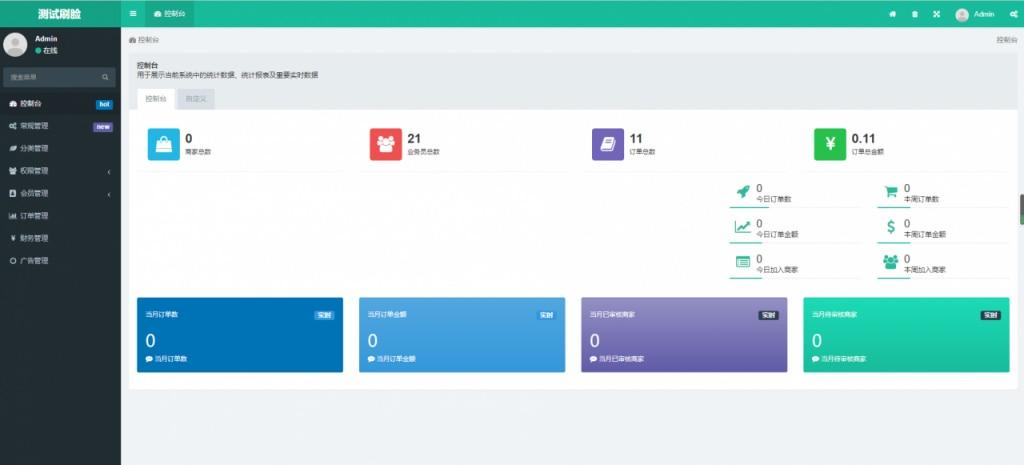 最新FastAdmin开发的刷脸支付API接口源码(修复版)-闲人源码