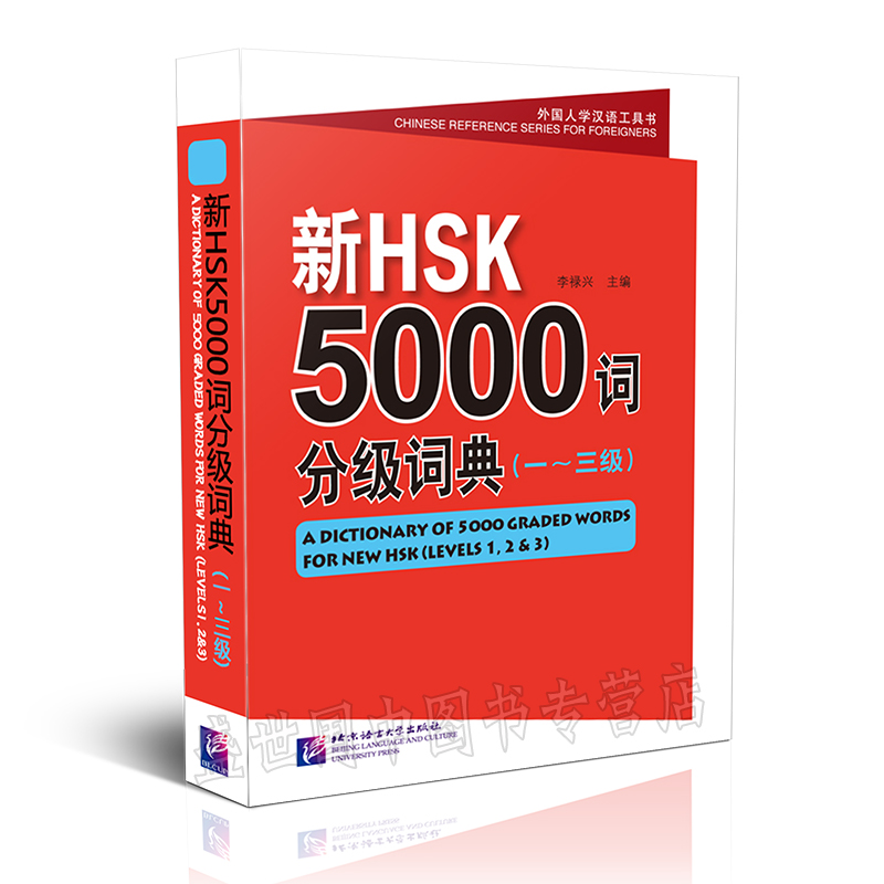 New HSK 5000 Dictionary Of Graduated Words (levels 1,2 And 3) Learn Chinese Books For Foreigners