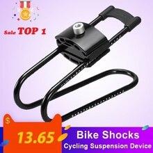 Амортизатор для велосипеда MTB пружинный амортизатор для седла велосипедный велосипед велосипедное подвесное устройство алюминиевый сплав велосипедный амортизатор