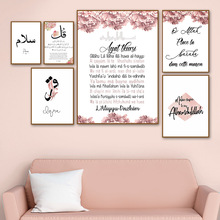 Allah Islamic Quran Quotes Canvas Painting Muslim Religion For Posters Aesthetic Room Deco Nordic Prints Wall Art Decor Pictures