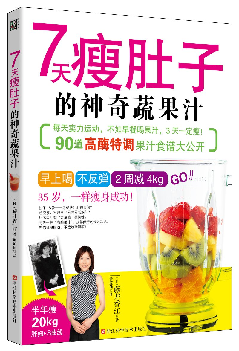 Magic Vegetable And Fruit Juice With Thin Stomach For 7 Days