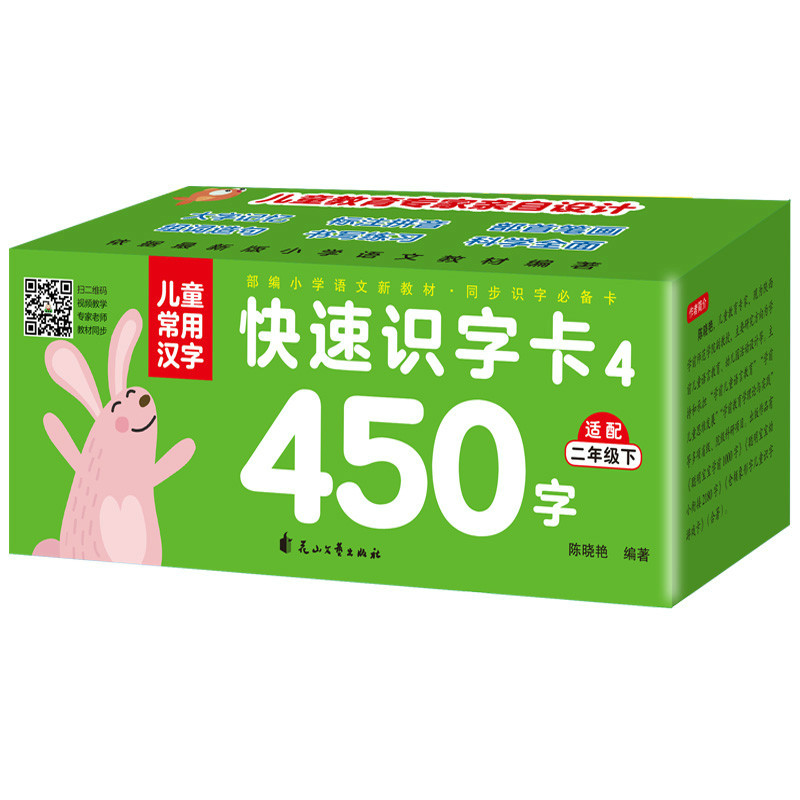 450 Chinese Characters Flash Cards (No Pictures)  For Primary School Second  Grade B Students Children 8x8cm /3.1x3.1in
