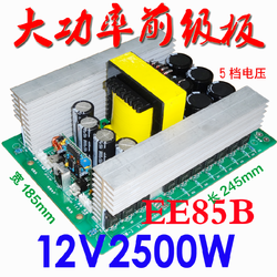 EE85 Magnetic Core High Frequency Copper Strip Transformer High Power Inverter Plate Square Wave Front Stage Module 12V