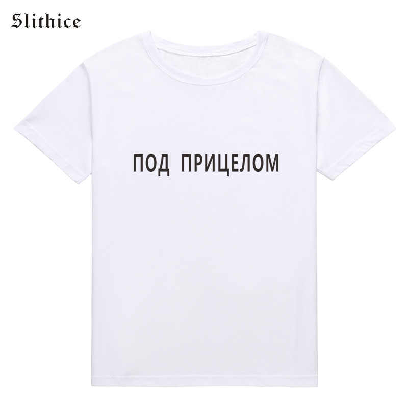 Slithice At gunpoint Harajuku estilo ruso camiseta femenina top Casual verano mujeres ropa Streetwear camisetas negro blanco