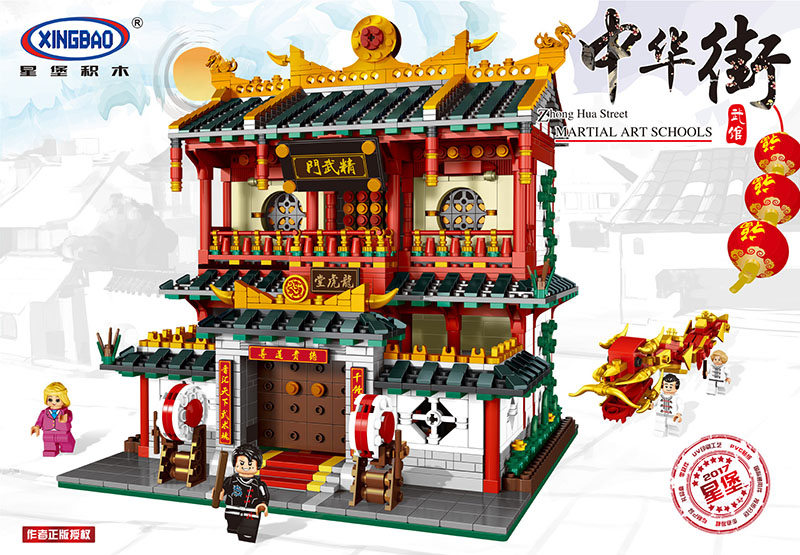 2882Pcs XINGBAO Building Blocks XB-01004 Moc Creator China Town Series Martial Art Schools Chinese architecture Bricks Toys 1