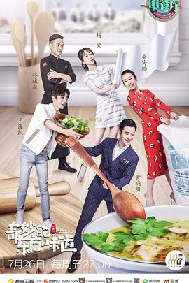 中餐廳第三季海報劇照